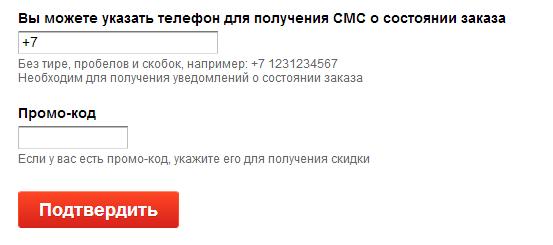 Активация промо-кода на Юлмарт.ру