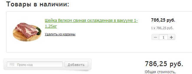 Промо код Утконос активация в корзине