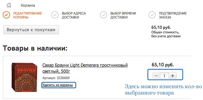 Редактирование корзины - Утконос