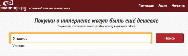 Поиск акций и промокодов для интернет-гипермаркета Утконос