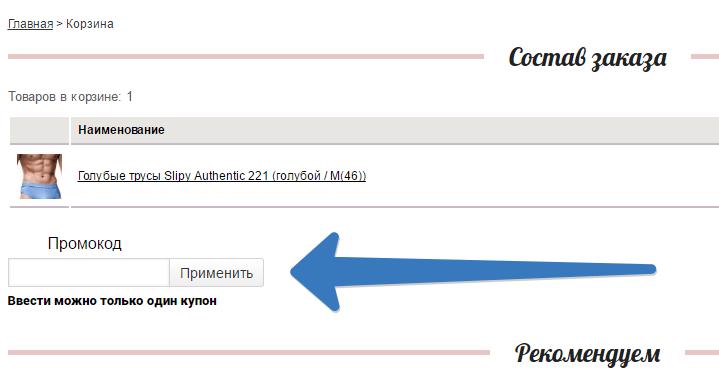 Промокод Вишко