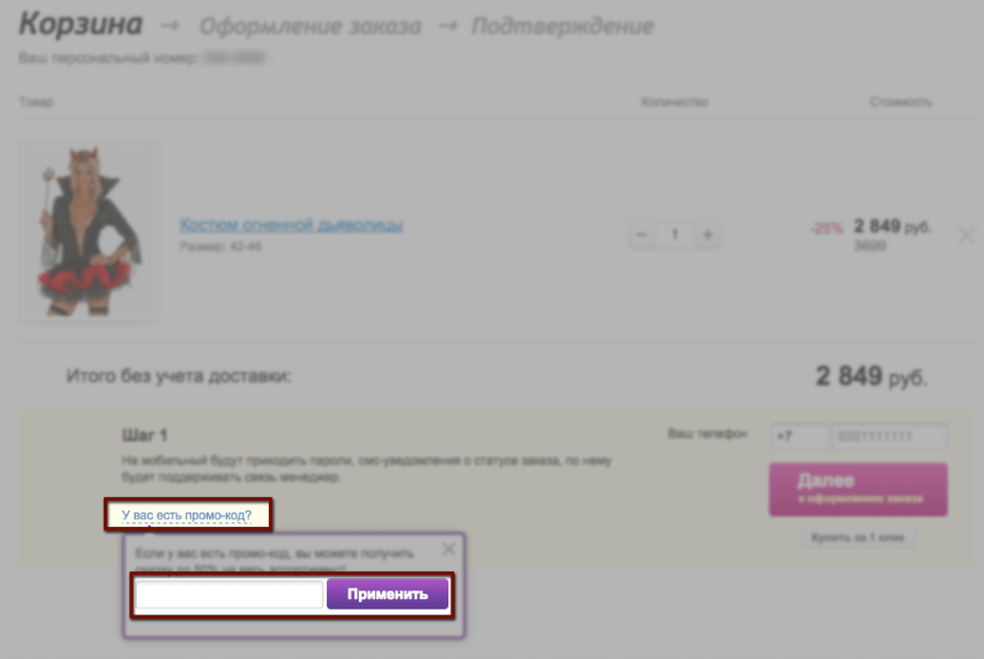 Корзина Vkostume.ru