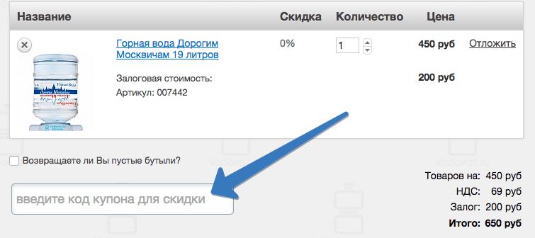 Активация купона на сайте Водовоз.ру