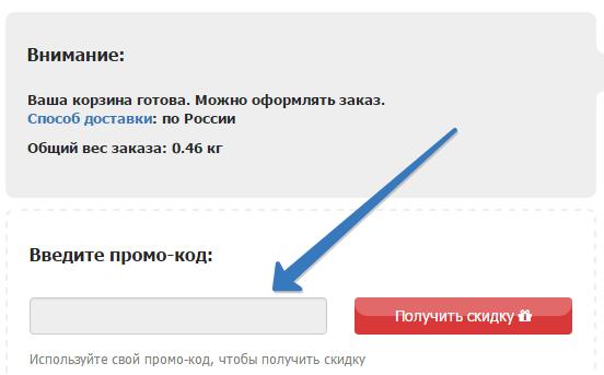 Промокод на сайте Votonia.ru