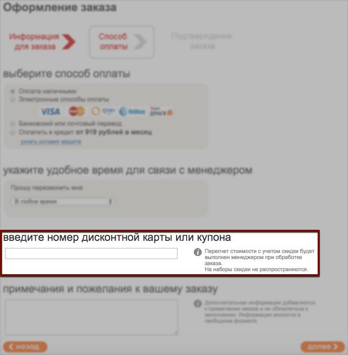 Корзина интернет-магазина Всеинструменты.ру