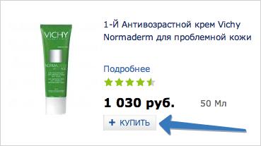 Покупка на сайте Vichy