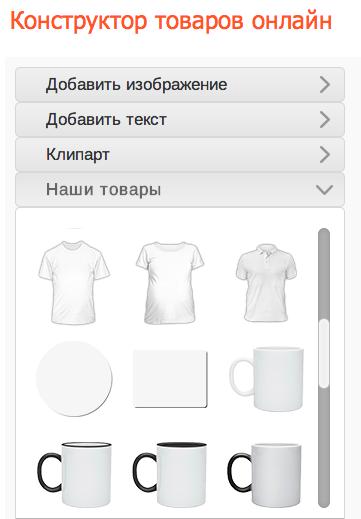 Конструктор принта на ВсеМайки Ру