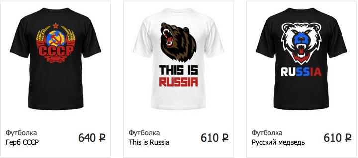Патриотические футболки на Всемайки.ру