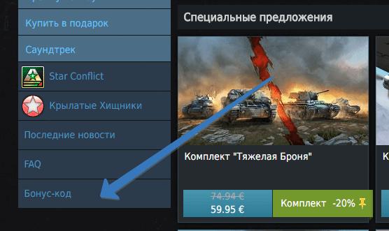 Промокод на сайте игры War Thunder