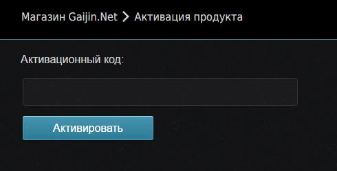 Активационный код в игре War Thunder