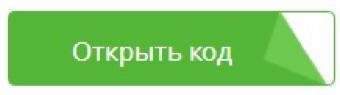 Кнопка «Открыть код»
