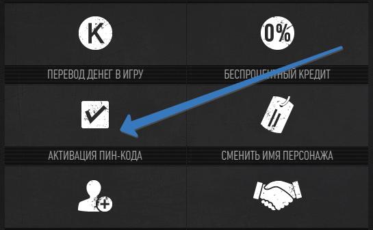 Активация пин-кода Варфейс