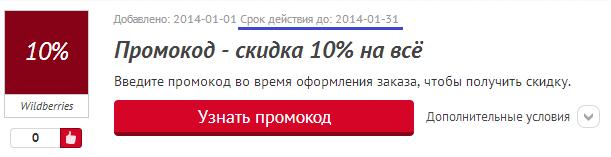 500 рублей в подарок на шоппинг вайлдберриз условия