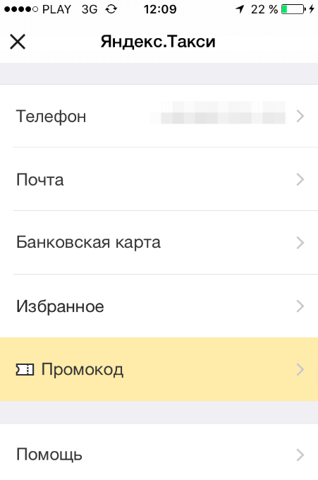 Активация промокода Яндекс.Такси в приложении