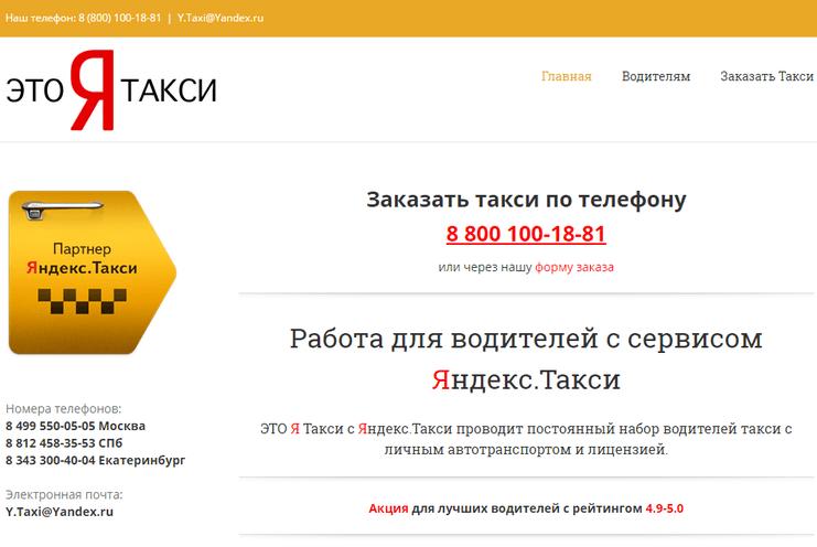 Yandextaxi для водителей