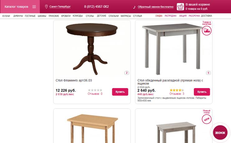 Вашакомната.рф — каталог мебели