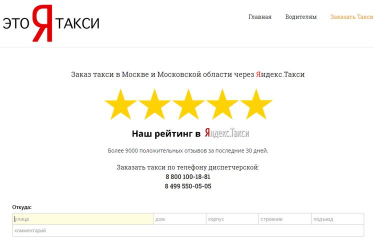 Скачать Приложение Яндекс Такси Томск - фото 10