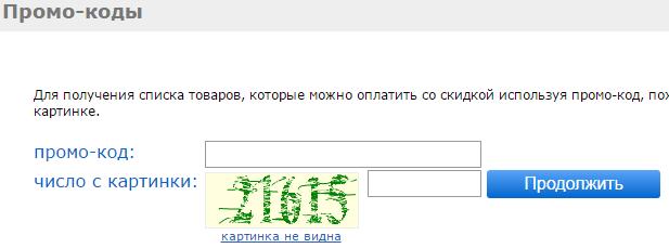 Zaka Zaka промокоды