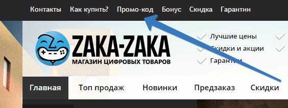 Инструкция по промокодам на сайте Zaka Zaka