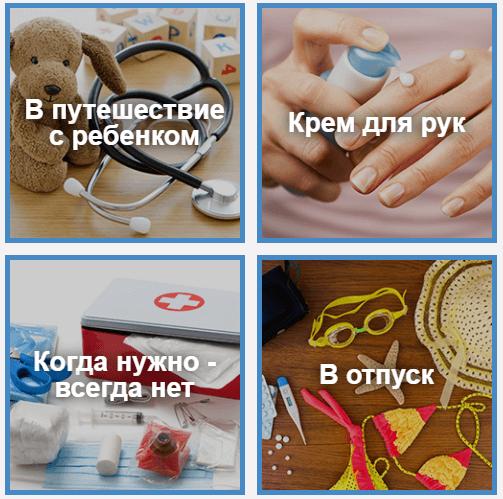 Ассортимент аптеки ZdravZona