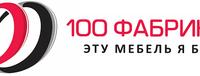100 ФАБРИК.ру Коды на скидки