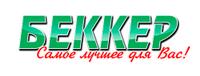 Беккер промокод
