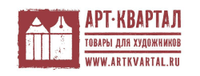 промо-коды АРТ Квартал