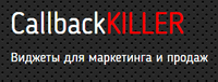 Callback Killer Коды на скидки