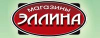 Магазины Эллина Коды на скидки