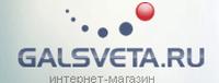 Galsveta.ru Коды на скидки