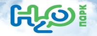H2O парк Коды на скидки