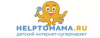 Промо коды Helptomama.ru