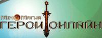 промокоды Герои Онлайн