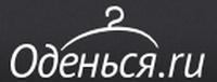 Оденься.ru Коды на скидки