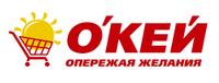 промокоды Окей