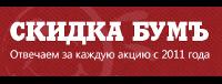 промокоды Скидка БумЪ