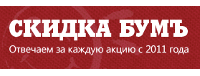 Скидка БумЪ Коды на скидки
