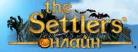 промо-коды The Settlers Online