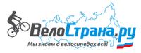 Подарочные коды ВелоСтрана.ру