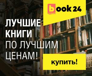 промокод https://www.promokod.sports.ru/promokodi/book24