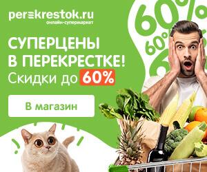 промокод https://www.promokod.sports.ru/promokodi/perekrestok