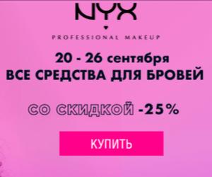 промокод https://www.promokod.sports.ru/promokodi/nyxcosmetic#cid=180513