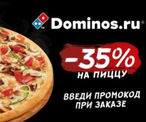 промокод https://www.promokod.sports.ru/promokodi/dominopizza#cid=199116
