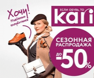 промокод https://www.promokod.sports.ru/promokodi/kari#cid=186956