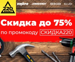 промокод https://www.promokod.sports.ru/promokodi/220volt#cid=186931