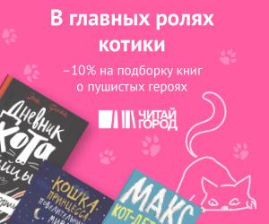 промокод https://www.promokod.sports.ru/promokodi/chitai-gorod