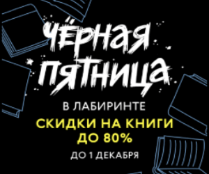 промокод https://www.promokod.sports.ru/promokodi/labirint#cid=189243