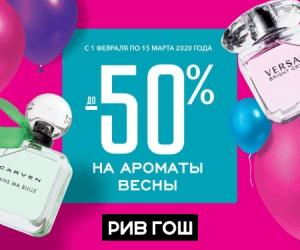 промокод https://www.promokod.sports.ru/promokodi/rivegauche#cid=207193