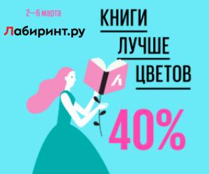 промокод https://www.promokod.sports.ru/promokodi/labirint#cid=208513