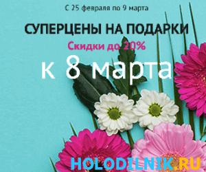 промокод https://www.promokod.sports.ru/promokodi/holodilnik